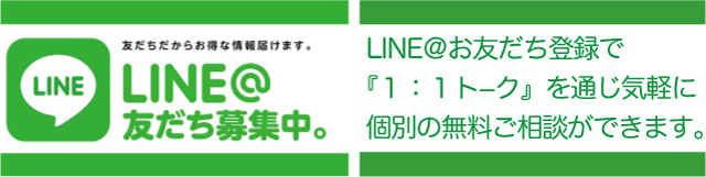 LINE !to1トーク