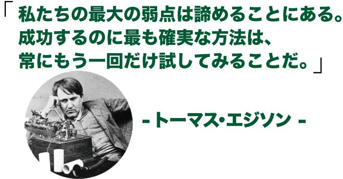 エジソンの名言